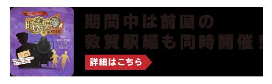 期間中は前回の敦賀駅編も同時開催!