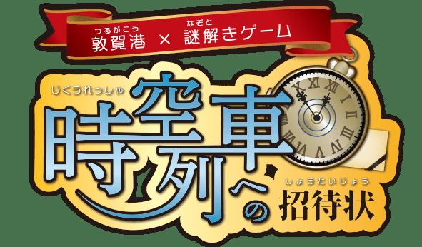 時空列車への招待状 敦賀駅前×謎解きゲーム